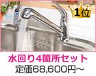 1位 水回り4箇所セット 定価68,950円~