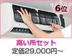 6位 高い所セット 定価30,400円~