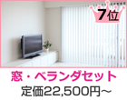 7位 窓・ベランダセット 定価23,600円~