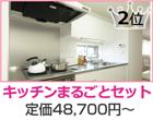 2位 キッチンまるごとセット 定価48,700円~