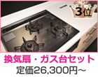 3位 換気扇・ガス台セット 定価26,300円~