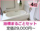 4位 浴槽まるごとセット 定価29,000円~