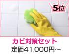 5位 カビ対策セット 定価41,000円~