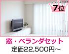 7位 窓・ベランダセット 定価22,500円~